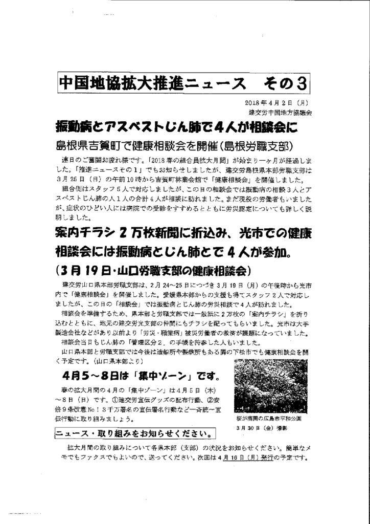 中国地協拡大推進ニュース 3