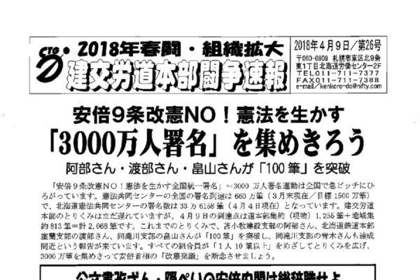 北海道本部春闘闘争速報 No.26