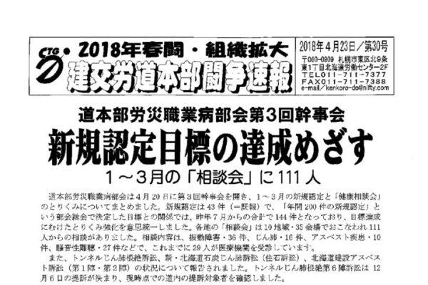 北海道本部春闘闘争速報 No.30
