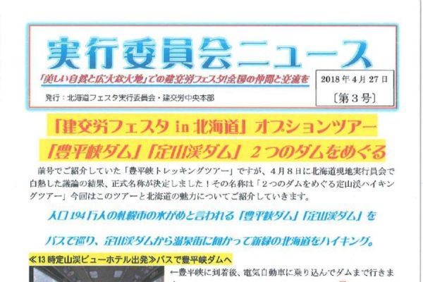 建交労フェスタin北海道ニュース No.3
