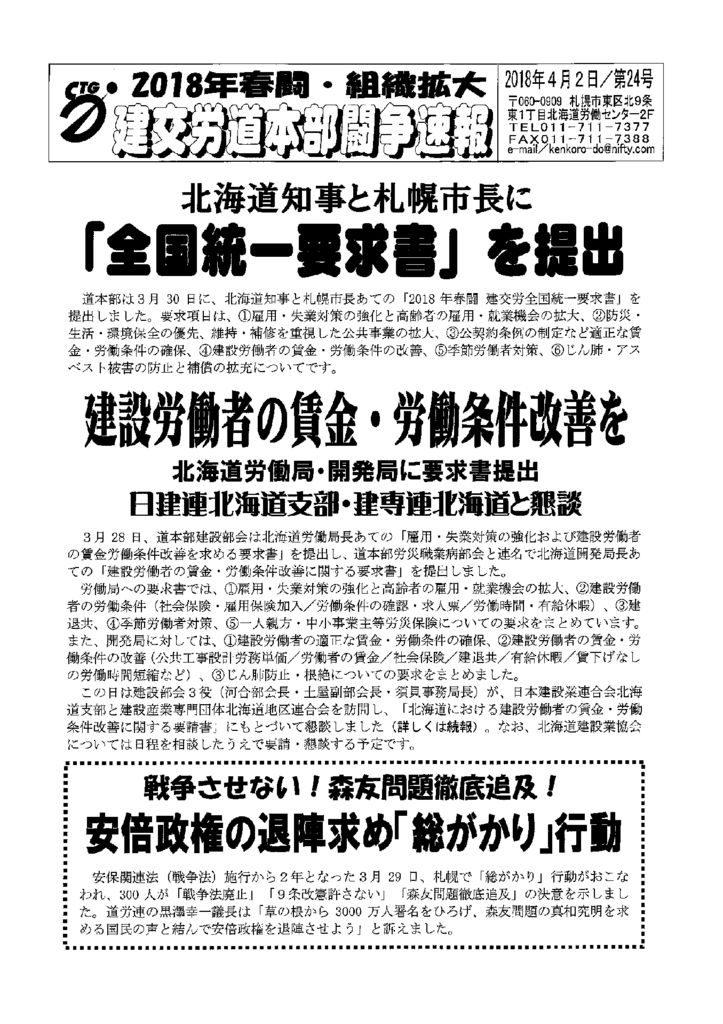 北海道本部春闘闘争速報 No.24
