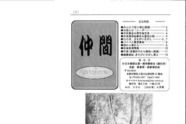 【京都事業団・高齢者部会】仲間 No.265