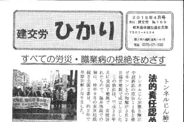 【岐阜農林建設連合支部】ひかり No.169