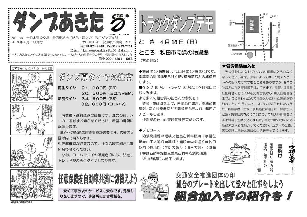 【秋田ダンプ支部】ダンプあきた No.376
