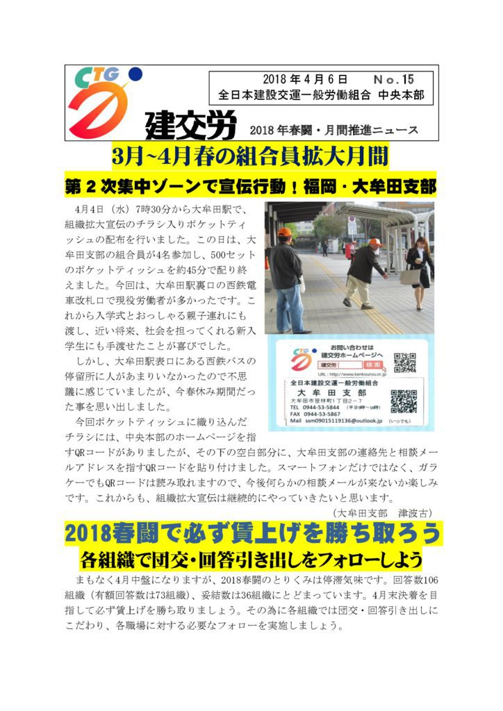 春闘・月間推進ニュース No.15