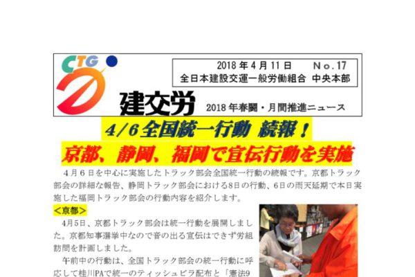 春闘・月間推進ニュース No.17