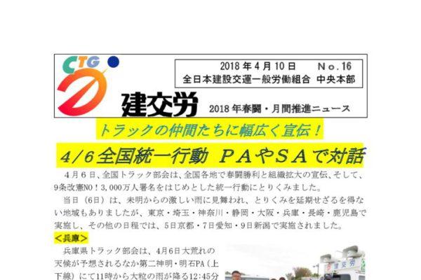 春闘・月間推進ニュース No.16