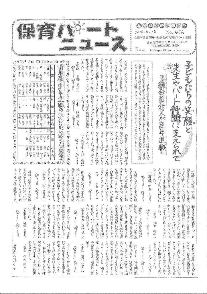 【あいち保育パート支部】保育パートニュース No.456