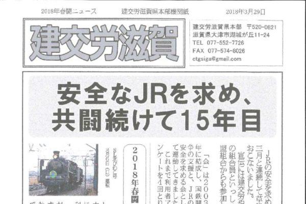 【滋賀県本部】建交労滋賀 3月29日付