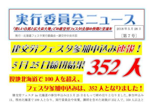 建交労フェスタin北海道ニュースNo.7