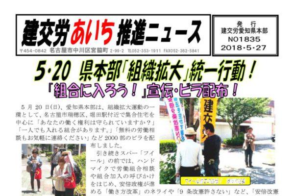 【愛知県本部】建交労あいち推進ニュース No.1835