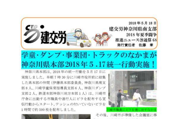 神奈川県南支部推進ニュース 通算68号