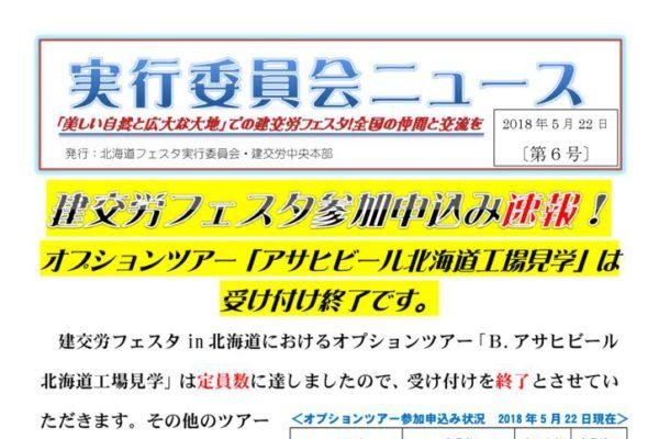 建交労フェスタin北海道ニュースNo.6