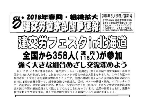 北海道本部春闘闘争速報 No.41