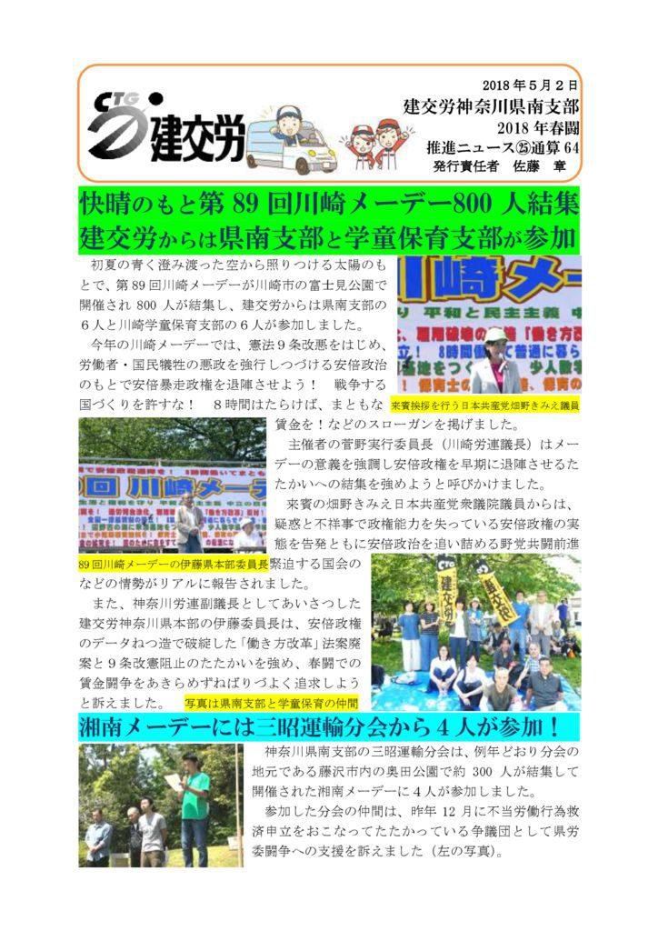 神奈川県南支部推進ニュース 通算64号