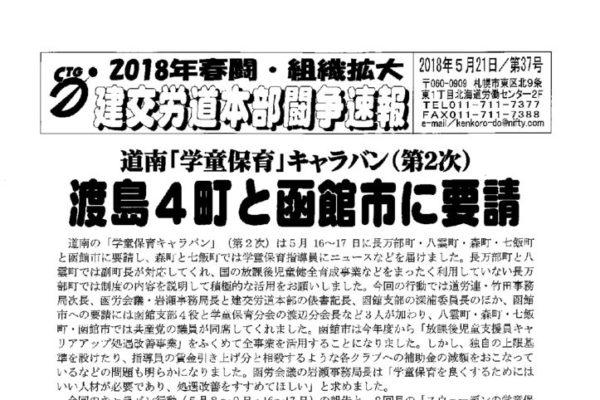 北海道本部春闘闘争速報 No.37
