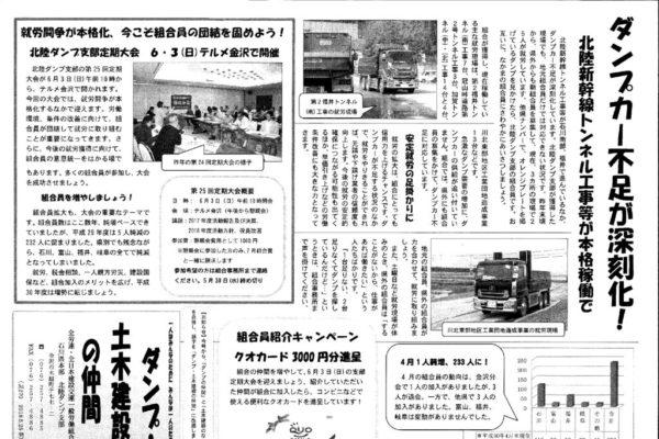 【北陸ダンプ支部】ダンプ・土木建設の仲間 No.270