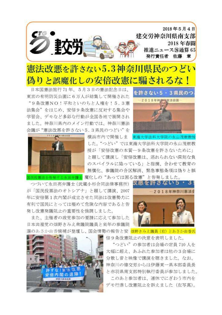 神奈川県南支部推進ニュース 通算65号