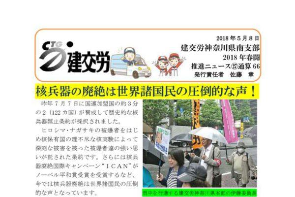 神奈川県南支部推進ニュース 通算66号