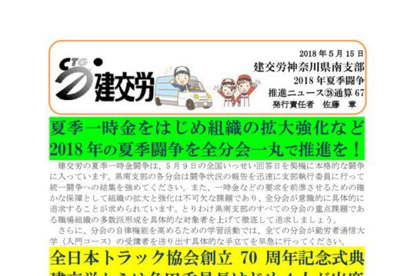 神奈川県南支部推進ニュース 通算67号