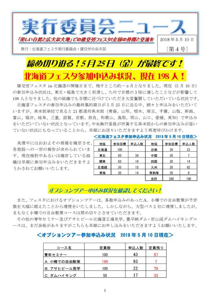 建交労フェスタin北海道ニュースNo.4