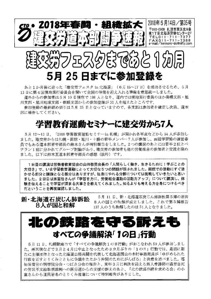 北海道本部春闘闘争速報 No.35