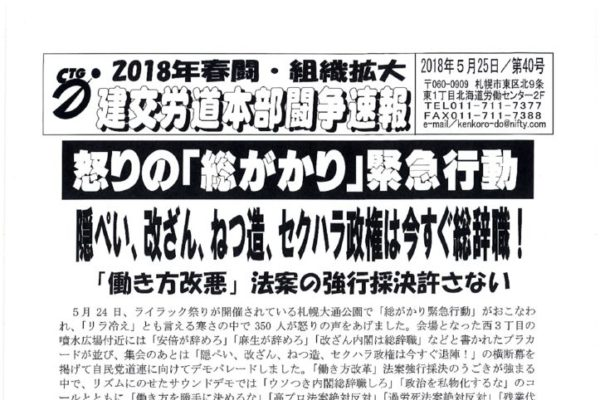 北海道本部春闘闘争速報 No.40