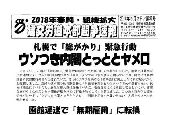 北海道本部春闘闘争速報 No.32