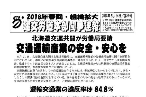 北海道本部春闘闘争速報 No.39
