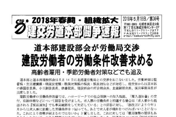 北海道本部春闘闘争速報 No.36