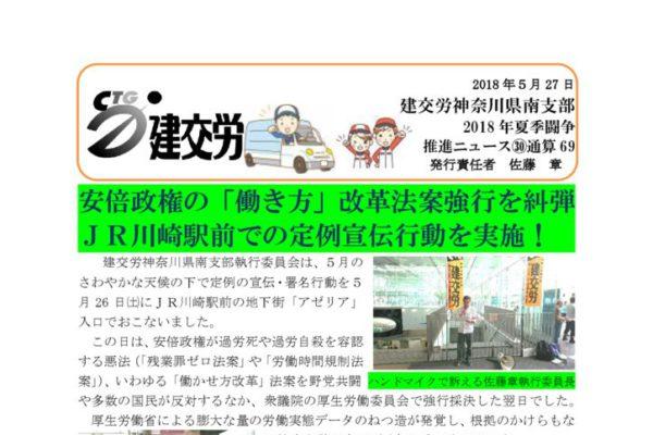 神奈川県南支部推進ニュース 通算69号