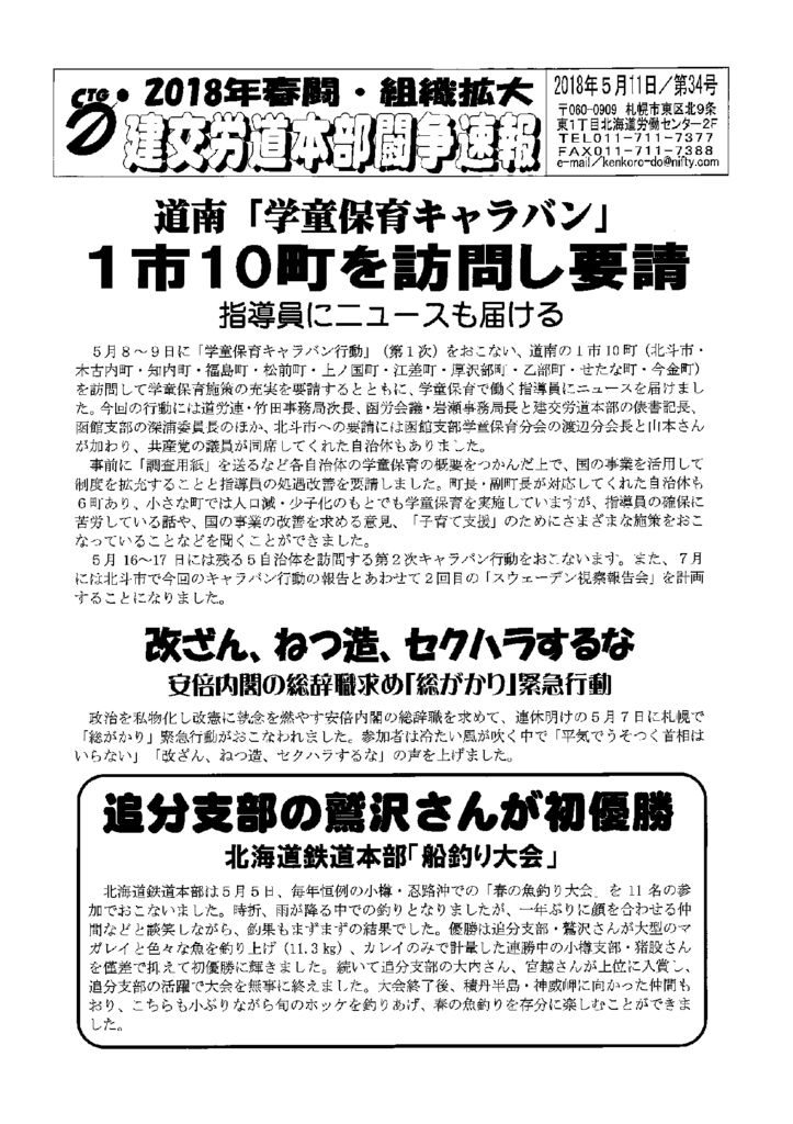 北海道本部春闘闘争速報 No.34