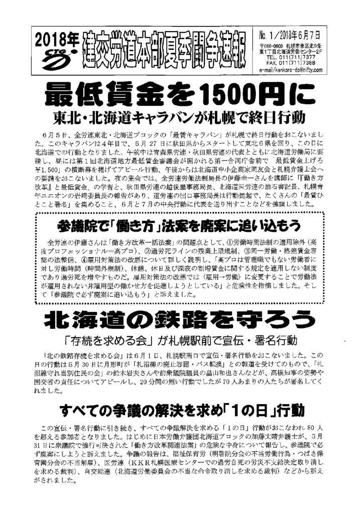 北海道本部夏季闘争速報 No.1