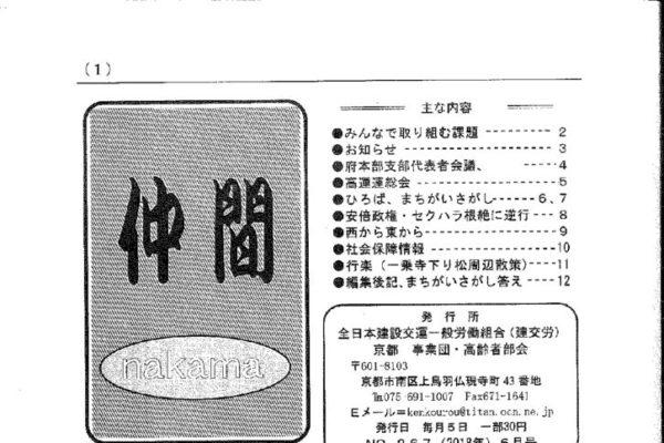 【京都事業団・高齢者部会】仲間 NO.267