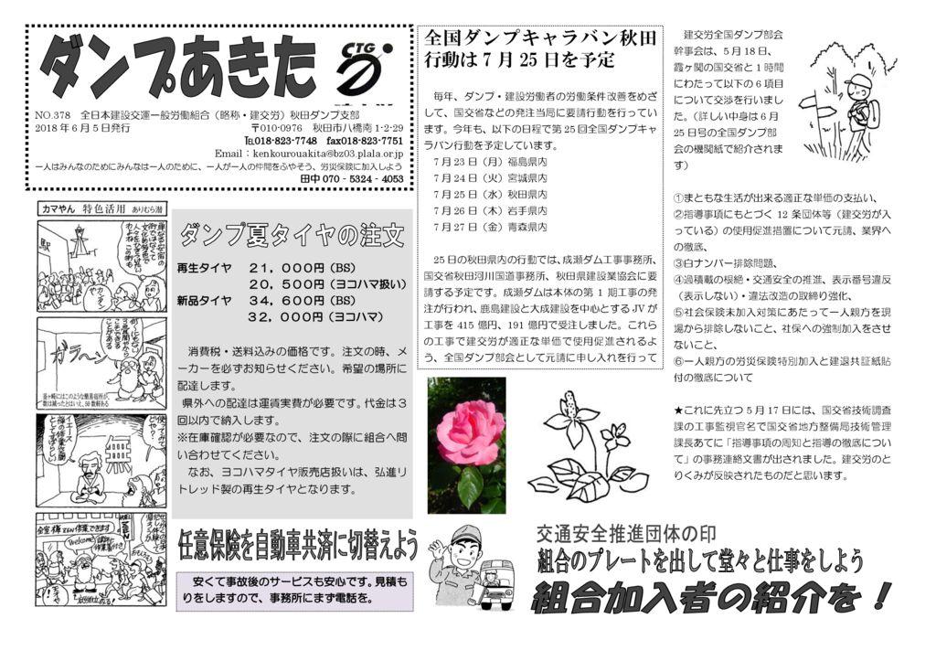 【秋田ダンプ支部】ダンプあきた No.378