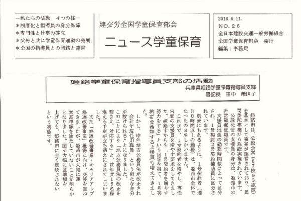 【全国学童保育部会】部会ニュース No.26