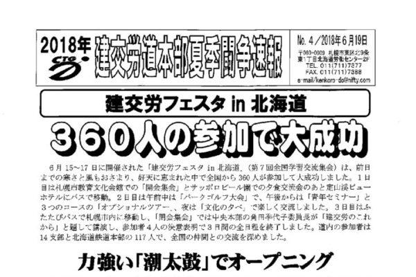 北海道本部夏季闘争速報 No.4