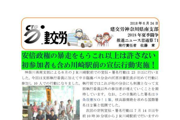 神奈川県南支部推進ニュース 通算71号