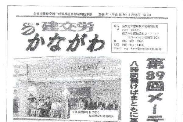 【神奈川県本部】かながわ No.159