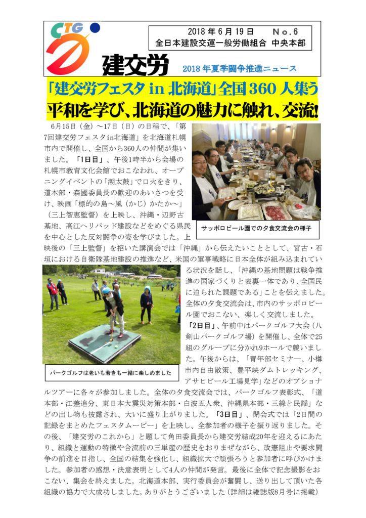 夏季闘争推進ニュース No.6