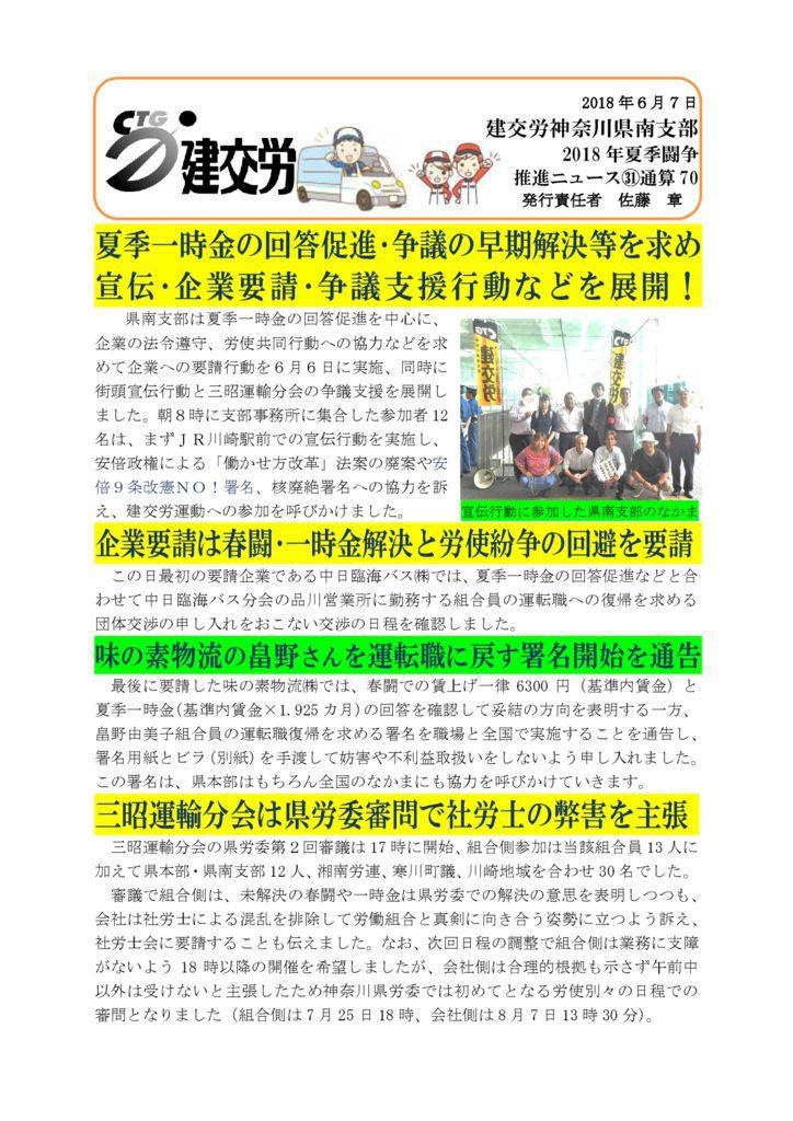 神奈川県南支部推進ニュース 通算70号