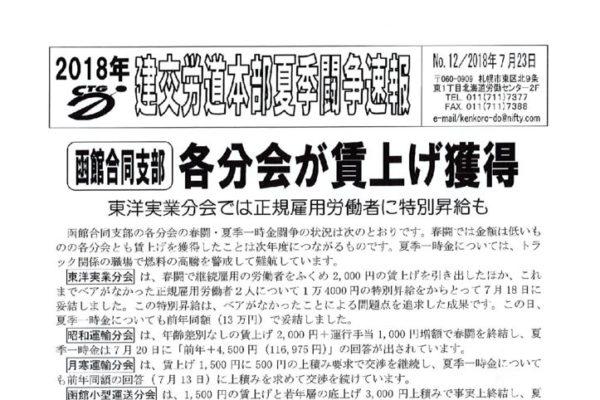 北海道本部夏季闘争速報 No.12