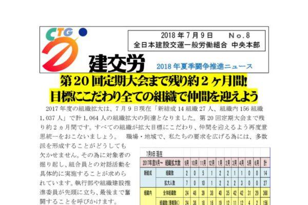 夏季闘争推進ニュース No.8