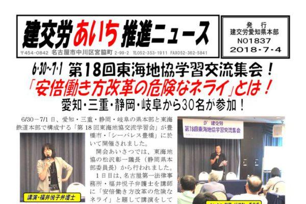 【愛知県本部】建交労あいち推進ニュース No.1837