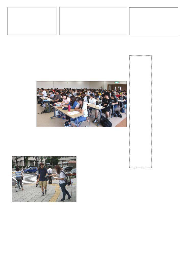 【愛知学童保育支部】支部ニュース No.291
