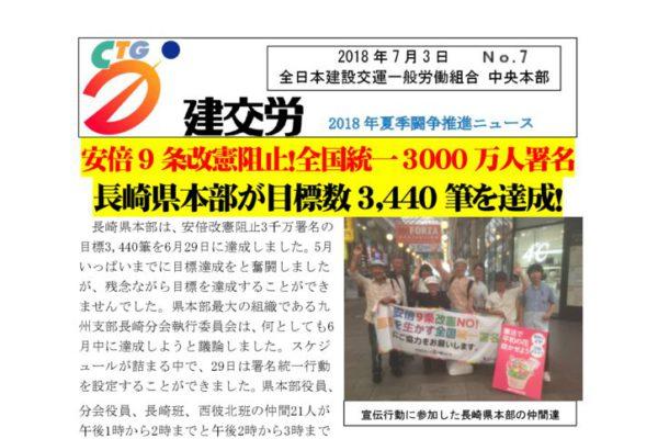 夏季闘争推進ニュース No.7