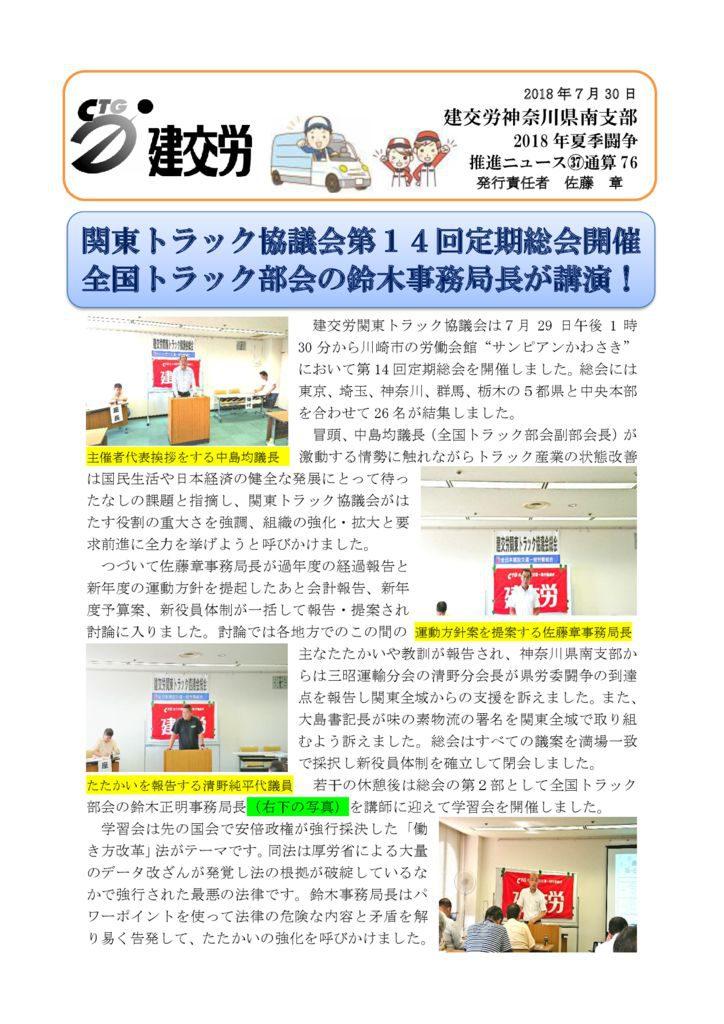 神奈川県南支部推進ニュース 通信76号