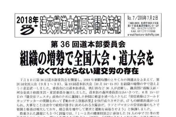 北海道本部夏季闘争速報 No.7
