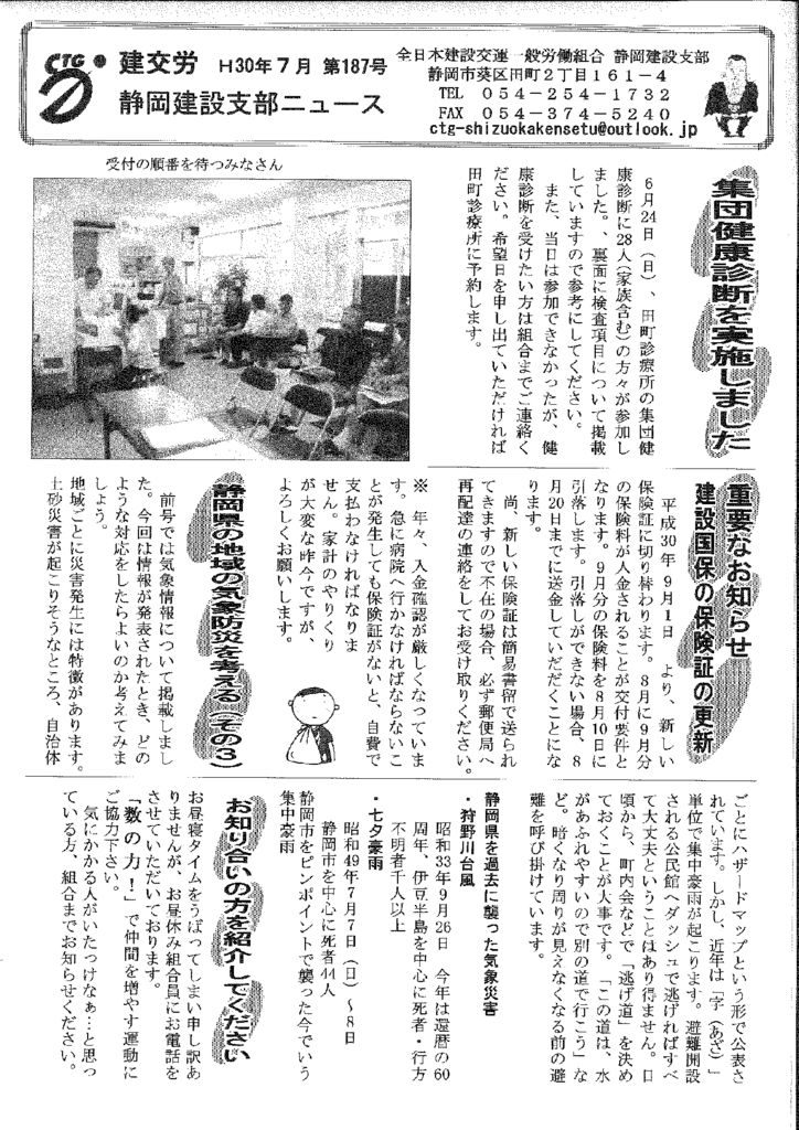 静岡建設支部ニュース 第187号