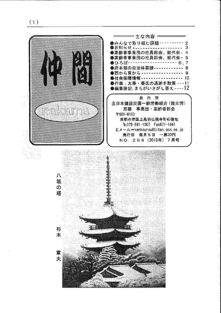 【京都・事業団高齢者部会】仲間 No.268